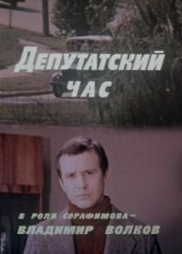 Смотреть Депутатский час онлайн на Кинопод бесплатно