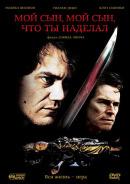 Смотреть фильм Мой сын, мой сын, что ты наделал онлайн на KinoPod.ru платно