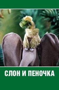Смотреть Слон и пеночка онлайн на Кинопод бесплатно