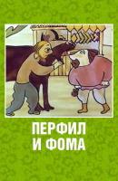 Смотреть фильм Перфил и Фома онлайн на Кинопод бесплатно
