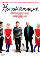 Смотреть фильм Начинающие онлайн на KinoPod.ru платно