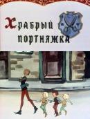 Смотреть фильм Храбрый портняжка онлайн на KinoPod.ru бесплатно