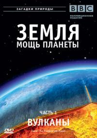 Смотреть Земля: Мощь планеты онлайн на Кинопод бесплатно