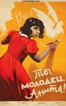 Смотреть фильм Ты молодец, Анита! онлайн на Кинопод бесплатно