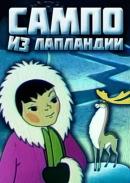 Смотреть фильм Сампо из Лапландии онлайн на Кинопод бесплатно