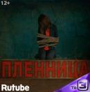 Смотреть фильм Пленница онлайн на KinoPod.ru бесплатно