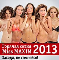 Смотреть Горячая сотня Miss MAXIM 2013 онлайн на Кинопод бесплатно