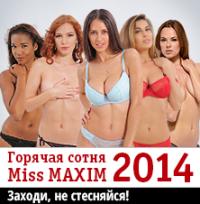 Смотреть Горячая сотня Miss MAXIM 2014 онлайн на Кинопод бесплатно