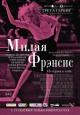 Смотреть фильм Милая Фрэнсис онлайн на Кинопод бесплатно