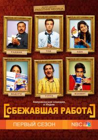 Смотреть Сбежавшая работа онлайн на Кинопод бесплатно