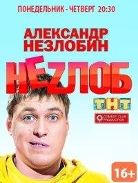 Смотреть Неzлоб онлайн на Кинопод бесплатно