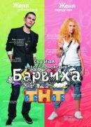 Смотреть фильм Барвиха онлайн на KinoPod.ru бесплатно