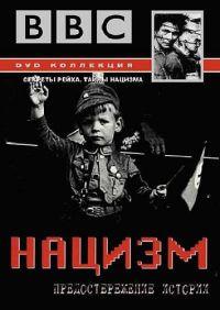 Смотреть BBC: Нацизм – Предостережение истории онлайн на Кинопод бесплатно