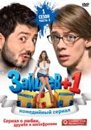 Смотреть фильм Зайцев + 1 онлайн на Кинопод бесплатно
