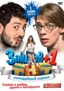 Смотреть фильм Зайцев + 1 онлайн на KinoPod.ru бесплатно