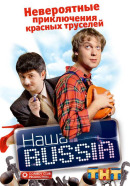 Смотреть фильм Наша Russia онлайн на KinoPod.ru бесплатно