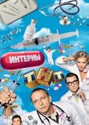 Смотреть фильм Интерны онлайн на KinoPod.ru бесплатно