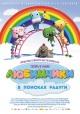 Смотреть фильм Любимчики в поисках радуги онлайн на Кинопод бесплатно