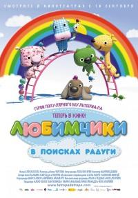 Смотреть Любимчики в поисках радуги онлайн на Кинопод бесплатно