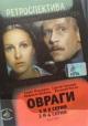 Смотреть фильм Овраги онлайн на Кинопод бесплатно