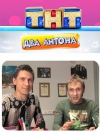 Смотреть Два Антона онлайн на Кинопод бесплатно