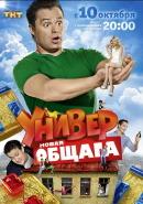 Смотреть фильм Универ. Новая общага онлайн на KinoPod.ru бесплатно
