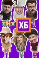 Смотреть фильм ХБ онлайн на KinoPod.ru бесплатно