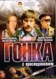 Смотреть фильм Гонка с преследованием онлайн на Кинопод бесплатно