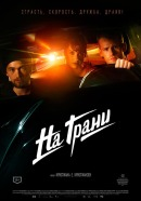 Смотреть фильм На грани онлайн на KinoPod.ru платно