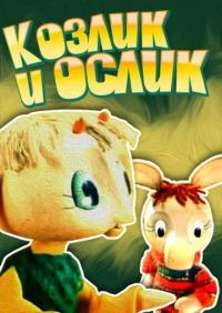Смотреть Козлик и ослик онлайн на Кинопод бесплатно