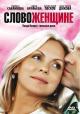 Смотреть фильм Слово женщине онлайн на Кинопод бесплатно