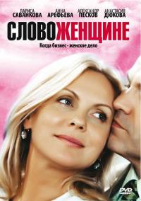Смотреть Слово женщине онлайн на Кинопод бесплатно