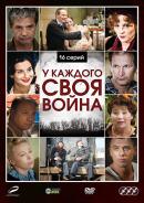 Смотреть фильм У каждого своя война онлайн на Кинопод бесплатно