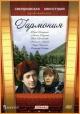 Смотреть фильм Гармония онлайн на Кинопод бесплатно