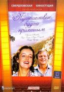 Смотреть фильм Путешествие будет приятным онлайн на Кинопод бесплатно