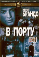 Смотреть фильм В порту онлайн на KinoPod.ru платно