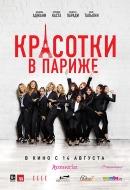 Смотреть фильм Красотки в Париже онлайн на KinoPod.ru платно