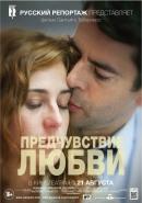 Смотреть фильм Предчувствие любви онлайн на Кинопод бесплатно