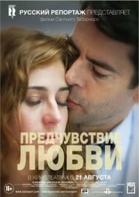 Смотреть Предчувствие любви онлайн на Кинопод бесплатно