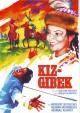Смотреть фильм Кыз-Жибек онлайн на Кинопод бесплатно