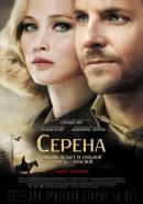 Смотреть фильм Серена онлайн на Кинопод бесплатно