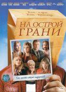Смотреть фильм На острой грани онлайн на KinoPod.ru платно
