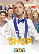 Смотреть фильм Страна в shope онлайн на KinoPod.ru бесплатно