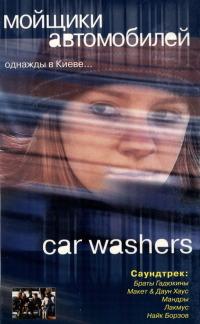 Смотреть Мойщики автомобилей онлайн на Кинопод бесплатно