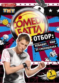 Смотреть Comedy Баттл онлайн на Кинопод бесплатно