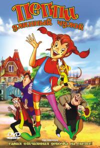 Смотреть Пеппи Длинный Чулок онлайн на Кинопод бесплатно