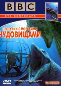 Смотреть BBC: Прогулки с морскими чудовищами онлайн на Кинопод бесплатно