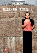 Смотреть фильм Подземный переход онлайн на Кинопод бесплатно