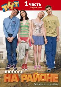 Смотреть Любовь на районе онлайн на Кинопод бесплатно