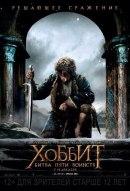 Смотреть фильм Хоббит: Битва пяти воинств онлайн на KinoPod.ru бесплатно
